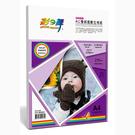 Color-Dance 彩之舞 HY-B950 A4 RC雙絨面數位相紙–雙面列印 270g 20張/包
