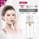 蒸臉器納米補水噴霧儀充電便攜美容儀器臉面部保濕蒸臉器【快速出貨】