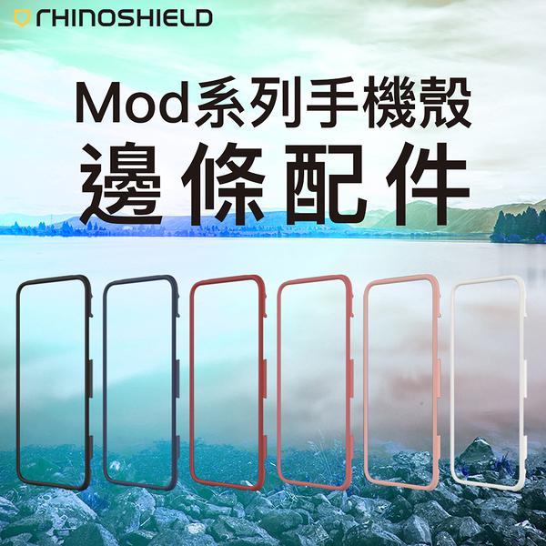 犀牛盾 邊條配件 MOD PLAYPROOF SOLIDSUIT 防摔邊條 自行配色 iPhone X 8 7 Plus