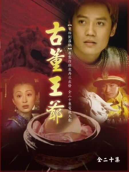 古董王爺 DVD 全20集  (購潮8)