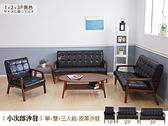 【班尼斯國際名床】~日本熱賣‧Kojiro小次郎【單+雙+三人座】皮革沙發/復刻沙發