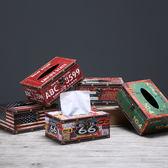 618好康鉅惠 美式北歐復古創意抽紙盒家居擺件家用餐巾盒