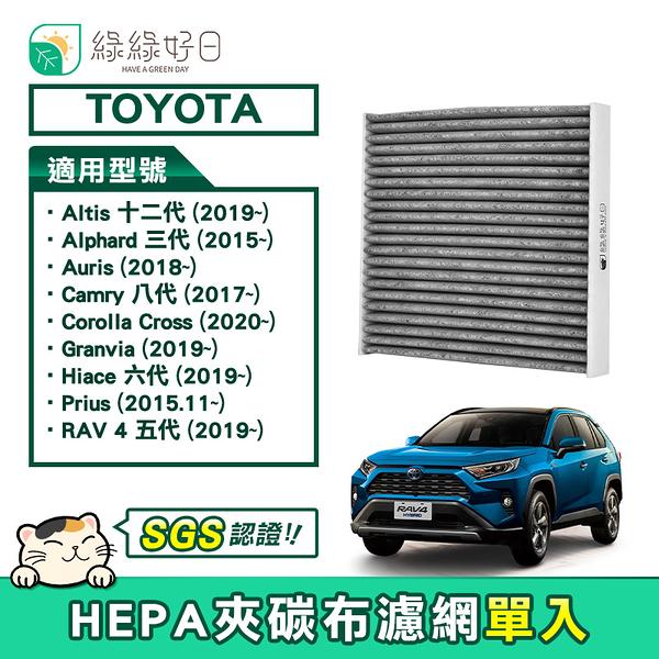 綠綠好日 適用 TOYOTA Altis 十二代/Alphard 三代/Auris/Camry 八代/Corolla Cross 強效除臭濾網 GTY004