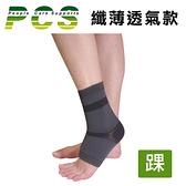 【PCS】絲紡護踝(PCS-I001)