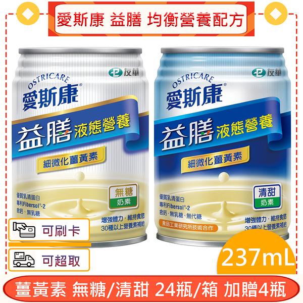 愛斯康 益膳 均衡營養配方 薑黃素 無糖/清甜 237ML*24瓶/箱 加贈4瓶+愛康介護+