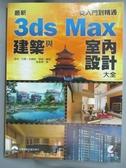 【書寶二手書T1/電腦_QEJ】最新3ds Max 建築與室內設計大全:從入門到精通(附光碟)