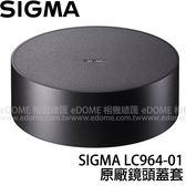 SIGMA LC964-01 / 964-01 原廠鏡頭蓋套 (3期0利率 免運 恆伸公司貨) 適用 14-24mm F2.8 Art