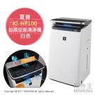 日本代購 SHARP 夏普 一年保 KI-HP100 Cocoro Air人工智能 加濕空氣清淨機 23坪 大空清
