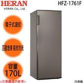 【HERAN禾聯】170公升 直立式冷凍櫃 HFZ-1761F 送基本安裝 免運費