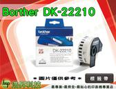 Brother DK-22210 連續標籤帶 適用QL-1050/1060N/570/650TD/580N (3入)