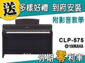 【金聲樂器】YAMAHA CLP-575 電鋼琴 分期零利率 贈多樣好禮 CLP575