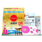 雙喬國際 【EZ Nippon】日本通SIM卡上網吃到飽。11天(NANO)  1022001102  上網卡