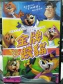 挖寶二手片-B03-314-正版DVD-動畫【金牌賤貓】-(直購價)