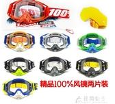 護目鏡-風鏡100%摩托車騎行風鏡戶外運動護目鏡越野頭盔風鏡防風眼鏡 花間公主