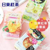 日本 日東紅茶 水果茶 芒果玫瑰茶 綜合果汁飲 綜合水果紅茶 茶飲 冷熱可沖 沖泡飲品 日本茶飲