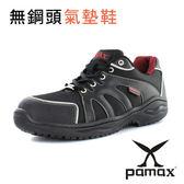 PAMAX 帕瑪斯【超彈力氣墊、止滑鞋】透氣布面、夜間反光、抗滑鞋、工作鞋 ※ PP666B07