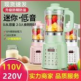 【新北現貨】 110V多功能破壁機迷你豆漿機自動加熱料理機低音小型輔食免濾