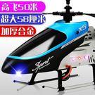 玩具超大合金遙控飛機 充電耐摔 直升機航...