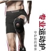 維動運動護膝蓋男女式深蹲保暖排