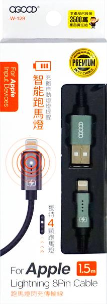 iPhone智能跑馬燈傳輸線-1.5M 【多廣角特賣廣場】