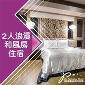 台中│波特曼精品商務汽車旅館-2人浪漫和風房住宿券