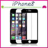 Apple iPhone8 4.7吋 Plus 5.5吋 滿版9H鋼化玻璃膜 螢幕保護貼 全屏鋼化膜 全覆蓋保護貼 防爆 (正面)