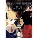 SHADOWS HOUSE 影宅 (02)