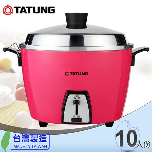 大同TATUNG 大同電鍋 10人份不鏽鋼內鍋電鍋 桃紅 TAC-10L-DI