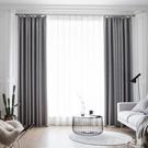 窗簾 現代簡約遮光新款成品純色加厚 客廳臥室飄窗全遮光窗簾布 df13377【大尺碼女王】