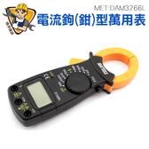 《精準儀錶旗艦店》二極體通斷 顯示1999 數據保持MET DAM3266L