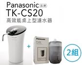 【Panasonic 國際牌】  TKcs20 TK-cs20淨水器【團購力量大,超值兩組裝】【雙濾心組合包】【日本製】