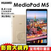 HUAWEI MediaPad M5 8.4吋 LTE 可通話 4G/64G 平板電腦 24期0利率 免運費