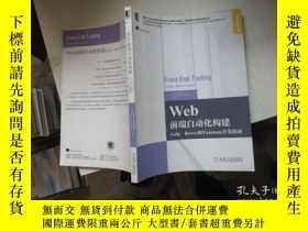二手書博民逛書店Web前端自動化構建:Gulp、Bower和Yeoman開發指南