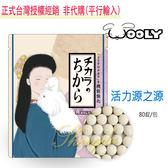 正品經銷-日本 WOOLY 兔子活力源之源保健食品80錠/包