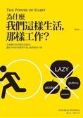 (二手書)為什麼我們這樣生活,那樣工作?全球瘋行的習慣改造指南