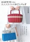 巧手藤編大人風格造型置物籃與提袋作品集