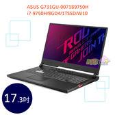 ASUS G731GU-0071B9750H 17.3吋 ◤刷卡◢ 筆電 (i7-9750H/8GD4/1TSSD/W10)