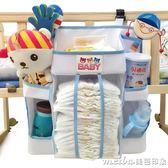 嬰兒床收納袋掛袋床頭尿布收納床邊置物袋尿片袋多功能儲物置物架 美芭