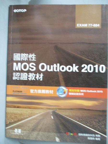 【書寶二手書T8/電腦_YEV】國際性MOS Outlook 2010認證教材_黃國修
