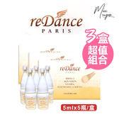 【Miss.Sugar】【3盒】reDance美白濃縮C粉霜-5mlX5/盒【H100022】