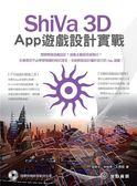 書ShiVa 3D App 遊戲 實戰