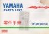 二手書R2YB 無出版日《YAMAHA PARTS LIST 零件手冊 YP12