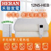 HERAN 禾聯 羊毛絨電熱毯 附機洗袋 12N5-HEB