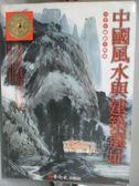 【書寶二手書T8/命理_QXG】中國風水與建築選址_一丁,雨露,洪湧