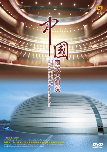 中國國家大劇院 DVD World's Dream Stage  (購潮8)