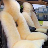 【限時下殺79折】汽車前座 後座椅套 汽車前座椅套 冬季羊毛座墊dj