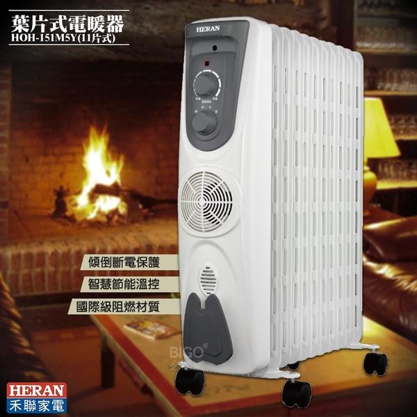 【HERAN禾聯】HOH-151M5Y 葉片式電暖器11片式 電暖爐 暖氣機 暖爐 電熱爐 電熱暖器 快速導熱 傾倒斷電