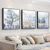 北歐客廳裝飾畫現代簡約沙發背景牆掛畫臥室餐廳牆畫壁畫三聯畫ATF 秋冬新品