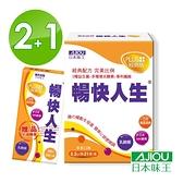 【日本味王】暢快人生MK酵素PLUS經典版x2盒 (21袋/盒) 加贈經典版3入