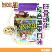 活力旺骨頭餅綜合蔬菜 190g【寶羅寵品】